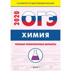 ОГЭ. Химия. Типовые тренировочные варианты