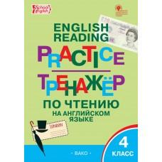 Английский язык. 4 клсс. Тренажёр по чтению. ФГОС