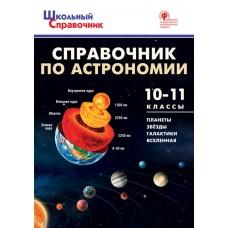 Справочник по астрономии. 10-11 классы