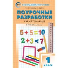 Математика. 1 класс. Поурочные разработки. УМК Школа России