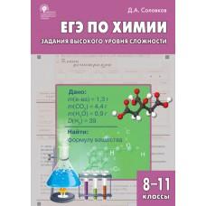 ЕГЭ. Химия. 8-11 классы. Задания высокого уровня сложности. Практикум. ФГОС