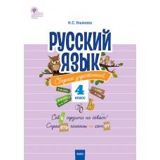 Русский язык. 4 класс. Сборник упражнений. ФГОС