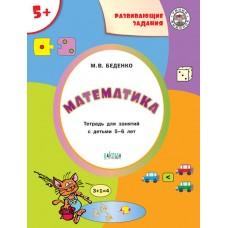 Умный мышонок. Развивающие задания. Математика. ФГОС