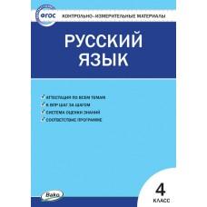 Контрольно-измерительные материалы. Русский язык. 4 класс. (КИМ). ФГОС