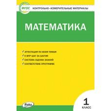 Контрольно-измерительные материалы. Математика. 1 класс. (КИМ). ФГОС