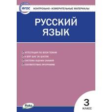 Контрольно-измерительные материалы. Русский язык. 3 класс. (КИМ). ФГОС