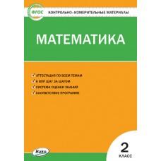 Контрольно-измерительные материалы. Математика. 2 класс. (КИМ)