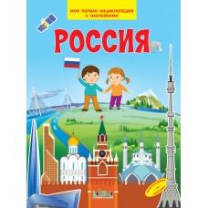 Россия. Моя первая энциклопедия с наклейками