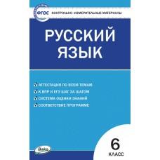 Контрольно-измерительные материалы. Русский язык. 5 класс. (КИМ). ФГОС