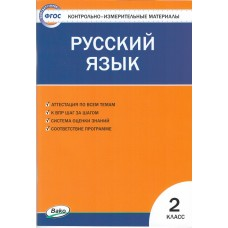 Контрольно-измерительные материалы. Русский язык. 2 класс. (КИМ). ФГОС