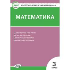 Контрольно-измерительные материалы. Математика. 3 класс. (КИМ). ФГОС
