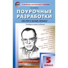 Поурочные разработки. Русский язык. 5 класс. (ПШУ). ФГОС
