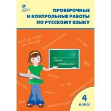 Проверочные работы по русскому языку. 4 класс