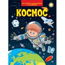 Космос. Моя первая энциклопедия с наклейками