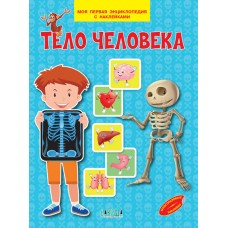 Тело человека. Моя первая энциклопедия с наклейками