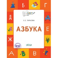 Азбука. Тетрадь для занятий с детьми 5-7 лет