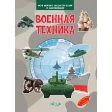 Военная техника. Моя первая энциклопедия с наклейками
