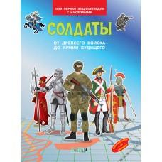 Солдаты. От древнего войска до армии будущего. Моя первая энциклопедия с наклейками