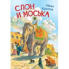 Слон и моська. Басни