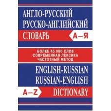 Англо-русский, русско-английский словарь. Более 45000 слов