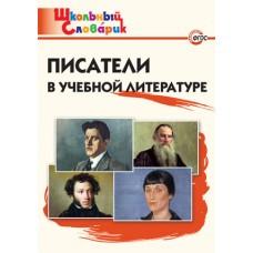 Писатели в учебной литературе. Школьный словарик