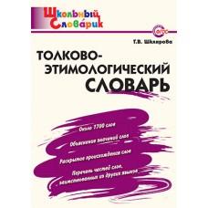 Толково-этимологический словарь. Школьный словарик