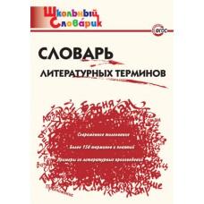 Словарь литературных терминов. Школьный словарик