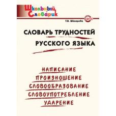 Словарь трудностей русского языка. Школьный словарик