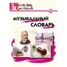 Музыкальный словарь. Школьный словарик