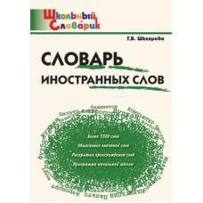 Словарь иностранных слов. Школьный словарик