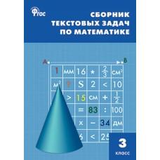 Сборник текстовых задач по математике. 3 класс. ФГОС