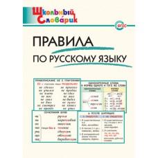 Правила по русскому языку. Школьный словарик