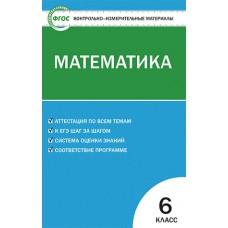 Контрольно-измерительные материалы. Математика. 6 класс. (КИМ). ФГОС