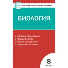 Контрольно-измерительные материалы. Биология. 8 класс. (КИМ). ФГОС