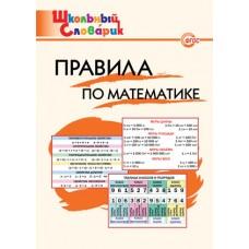 Правила по математике. Школьный словарик