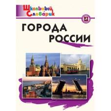 Города России. Школьный словарик