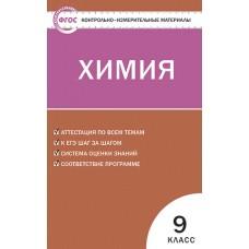 Контрольно-измерительные материалы. Химия. 9 класс. (КИМ). ФГОС
