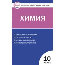 Контрольно-измерительные материалы. Химия. 10 класс. (КИМ). ФГОС