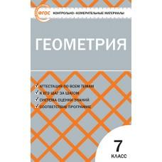 Контрольно-измерительные материалы. Геометрия. 7 класс. (КИМ). ФГОС