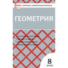 Контрольно-измерительные материалы. Геометрия. 8 класс. (КИМ). ФГОС