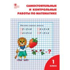 Самостоятельные и контрольные работы по математике к УМК Моро. 1 класс. ФГОС