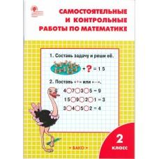 Самостоятельные и контрольные работы по математикек УМК Моро. 2 класс. ФГОС