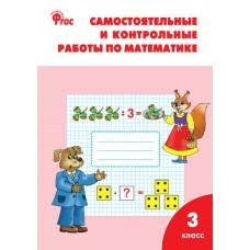 Самостоятельные и контрольные работы по математикек УМК Моро. 3 класс. ФГОС