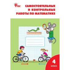 Самостоятельные и контрольные работы по математикек УМК Моро. 4 класс. ФГОС
