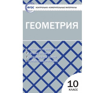 Контрольно-измерительные материалы. Геометрия. 10 класс. (КИМ). ФГОС
