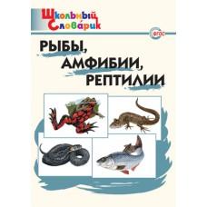 Рыбы, амфибии, рептилии. Школьный словарик