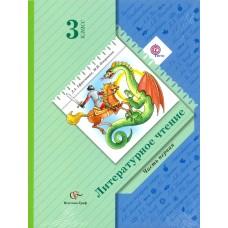 Литературное чтение. 3 класс. Учебник. Комплект в 2-х частях. Часть 1. ФГОС