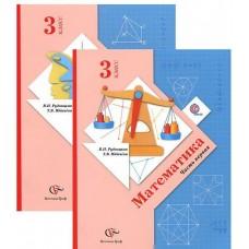 Математика. 3 класс. Учебник. Комплект в 2-х частях. Часть 1. ФГОС