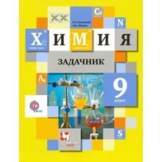 Задачник по химии. 9 класс. ФГОС