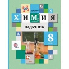Задачник по химии. 8 класс. ФГОС
